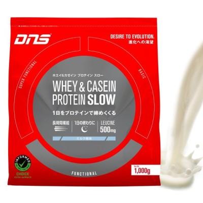 DNS 安い 激安 ホエイ&カゼイン プロテイン スロー ミルク風味 1kg 1000g リニューアル