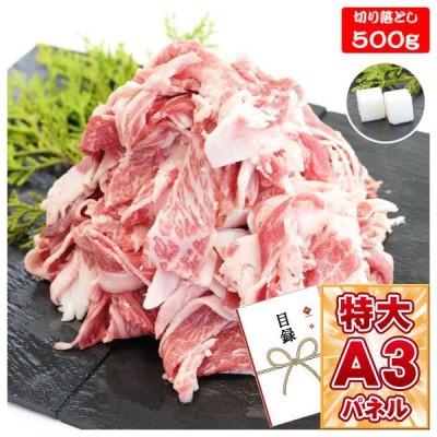 北海道十勝ハーブ牛切り落とし(国産牛)500g 引換券 A3パネル