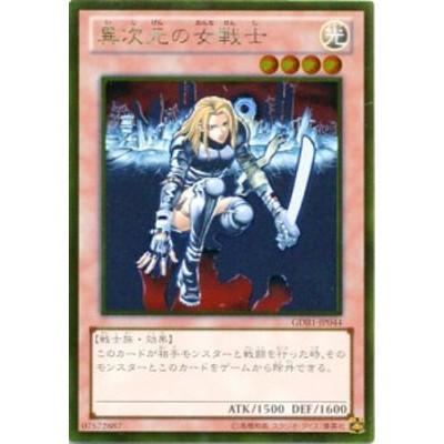 異次元の女戦士 ゴールドレア GDB1-JP044 光属性 レベル4【遊戯王カード】