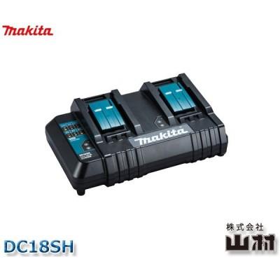 マキタ 純正 2口充電器(14.4V-18V対応) DC18SH