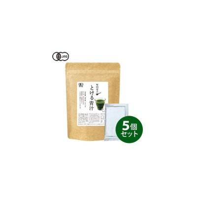 健康食品の原料屋 有機 オーガニックとける 青汁 無添加 国産 個包装 90g[3g入り15包)×2袋]×5セット