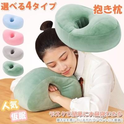 クッション 人体工学 デスク 仮寝 旅行 学生 お昼寝 オフィス 柔らかい 抱き枕 枕 プレゼント カジュアル YUHIN