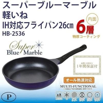 スーパーブルーマーブル 軽いね IH対応 フライパン26cm HB-2536 パール金属