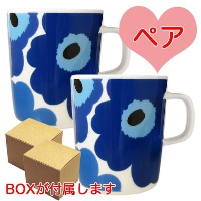 マリメッコ マグカップ ペア コップ 250ml 食器 2個セット UNIKKO ウニッコ ブルー×ブルー 063431 017 名入れ可有料