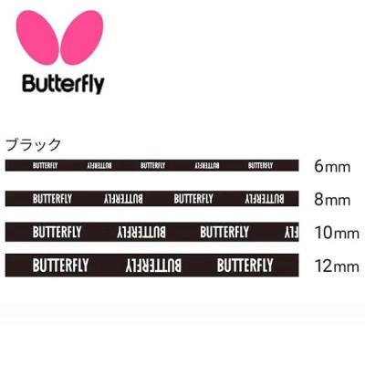 送料無料 定形外発送 即納可★ 【Butterfly】バタフライ エッジ プロテクター サイドテープ 75840