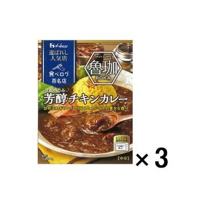 ハウス食品 選ばれし人気店 芳醇チキンカレー 1セット(3個) レンジ対応