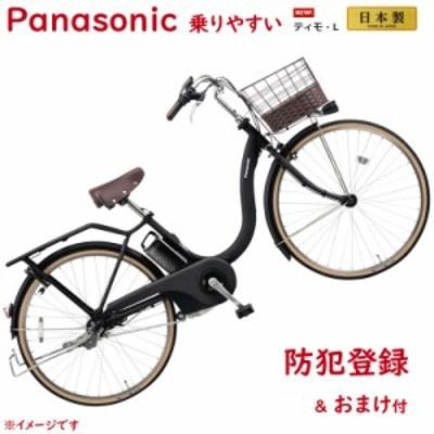 パナソニック ティモ・L・26 BE-ELSL632B マットジェッドブラック 26インチ   2020年モデル 電動アシスト自転車