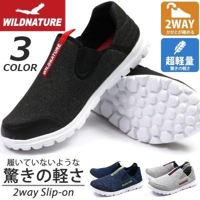 スニーカー メンズ 靴 スリッポン 黒 紺 灰 ブラック ネイビー グレー 軽量 軽い サイドゴア 2way WILD NATURE 1240