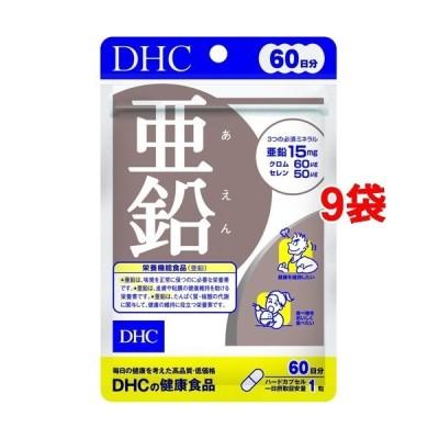 DHC 亜鉛 60日分 ( 60粒*9袋セット )/ DHC サプリメント