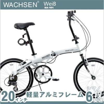 折りたたみ自転車 20インチ 折り畳み自転車 軽量 アルミ 6段変速  カギ ライト 泥除け 送料無料