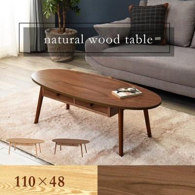 テーブル ローテーブル 引き出し付き 小物収納 おしゃれ 北欧 リビングテーブル 木 ウッド カフェテーブル 楕円形110cm×48cm