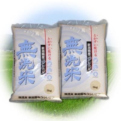 令和2年産 2020年度産 米 新潟県産 コシヒカリ ふるさと名物商品 無洗米 10kg (5kg×2個) 代引不可 同梱不可