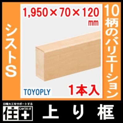 上り框(6尺用)・シストS・1本入【住友林業クレスト】【床材】【フローリング】【じゅうた
