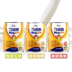 (隨機加贈2罐)艾益生 力增飲多元營養(原味無糖/香甜玉米/酸甜莓果) 237ml*24/箱(任選1箱)