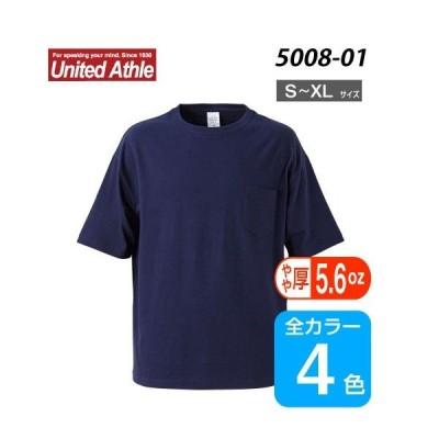 United Athle/ユナイテッドアスレ 5008-01 5.6オンス ビックシルエット Tシャツ(ポケット付)