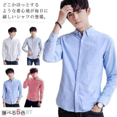 シャツ コットン メンズ カジュアル 長袖シャツ 無地 スリムシャツ ボタンダウンシャツ Yシャツ ワイシャツ 通勤 就職 ビジネスシャツ トップス