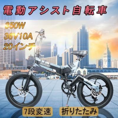 20インチ電動アシスト自転車 シマノ製7段変速 350W SAMSUNGリチウムバッテリー 大容量36V10A  街乗り 誕生日プレゼント(ML350W-2030)(5000円の送料を含む)