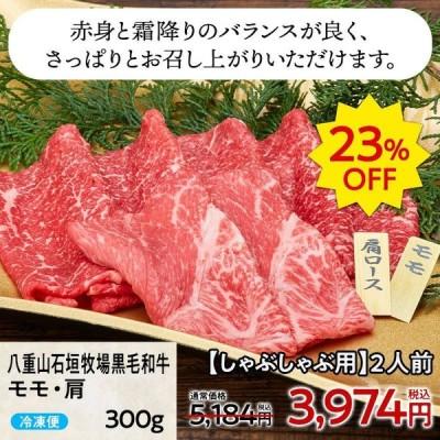 八重山石垣牧場黒毛和牛 モモ・肩【しゃぶしゃぶ用】  300g(2人前)