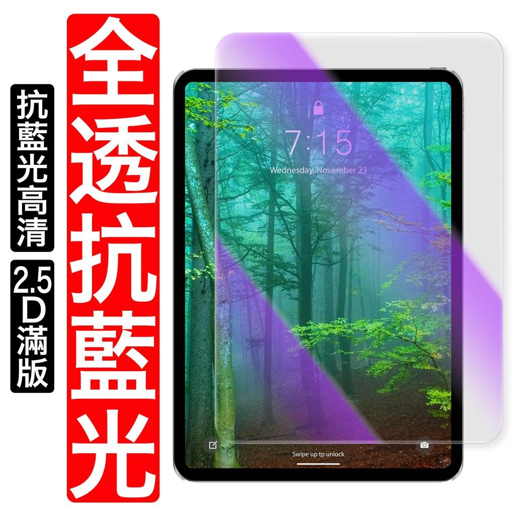 iPad抗藍光玻璃貼 玻璃保護貼 適用2020 Pro 11 10.2 Air 9.7 mini 3 4 5 6 7 8