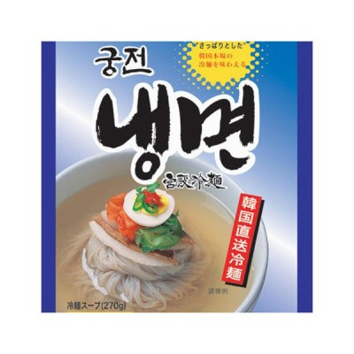 [66] 宮殿冷麺 (1人前) 430g