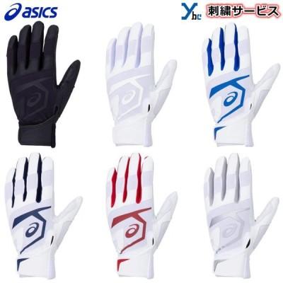 刺繍サービス 2021年NEWモデル アシックス 野球 バッティンググローブ バッティング手袋 刺繍 両手用 ネオリバイブ 3121A636 asics 大人用 合成皮革