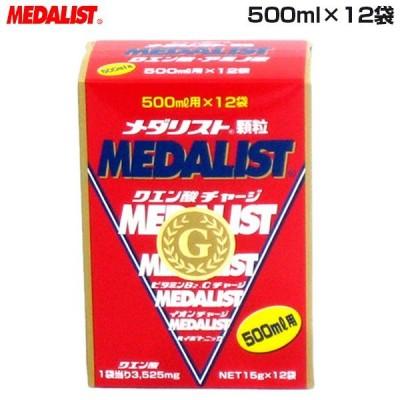 メダリスト メンズ レディース ジュニア 顆粒 500ml 12袋 クエン酸 アミノ酸 ミネラル ビタミン 栄養補給 サプリメント MD500-12