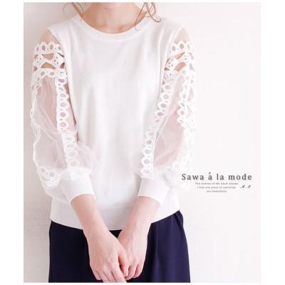 【サワアラモード】 チュール袖とニット地の上品なトップス レディース ホワイト F Sawa a la mode