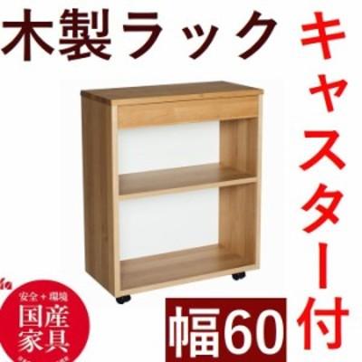 ラック オープンシェルフ キャスター付き W60×D25.5×H119cm 木製 日本製 完成品 おしゃれ 引き出し付き デスクと組み合わせ可能suji100