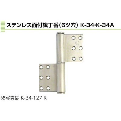 クマモト  PLUS ステンレス面付旗丁番 6ツ穴 HL 鉄芯 3×127(左) (K-34-127 L)