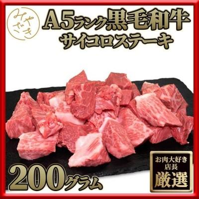 1054 霜降り サイコロ ステーキ A5等級 黒毛和牛 200g 牛肉 冷凍 ギフト 母の日 内祝い