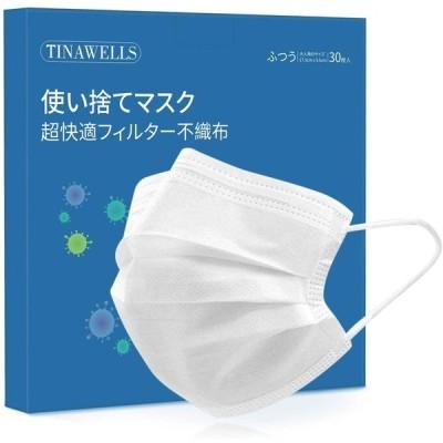 【30枚入 在庫あり】マスク 不織布 白い [日本国内検品] 使い捨てマスク 通気性 3層構造高密度フィルター素材 お出かけ安心 持ち運び便利 通気性