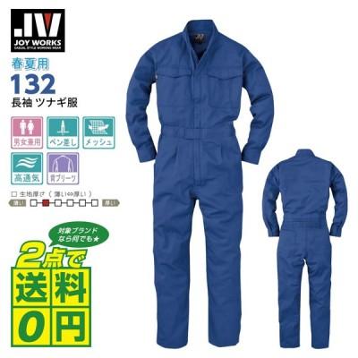ジョイワークス 夏用 機能性・耐久性 メッシュ 長袖 つなぎ 132 全2色