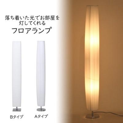 フロアランプ 間接照明 フロアライト スタンドライト ランプ LED電球対応