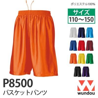 バスケットパンツ wundou P8500 [ 110,120,130,140,150サイズ ] ハーフ パンツ 短パン ポリエステル100% 子供 キッズ ウンドウ