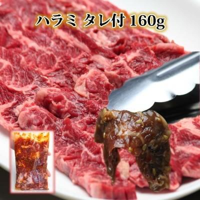 お中元 牛肉 ハラミ サガリ たれ付 1,000円均一特価 160g 焼肉 訳あり焼肉セット 業務用 ステーキ 焼き肉 バーベキュー BBQ やきにく はらみ カルビ ブロック
