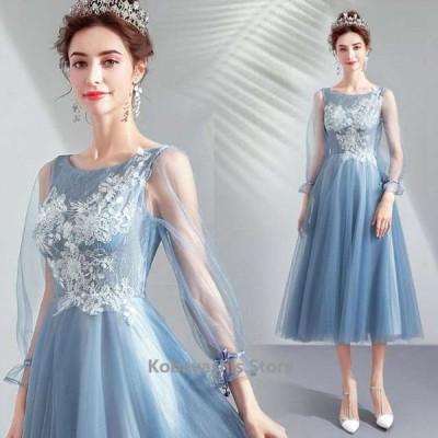 ブルー結婚式ドレスミモレ丈透かし袖成人式ドレス二次会お呼ばれ20代パーティードレスAライン体型カバー編み上げ高級感