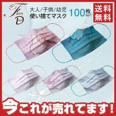 100枚入りマスク カラーマスク 使い捨て子供 大人 幼児 おしゃれ大理石 三層構造 不織布 風邪予防 男女兼用 PM2.5 通気性拔群 花粉 送料無料