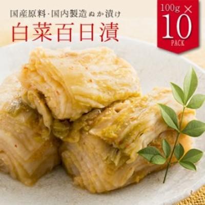 ぬか漬 白菜 国産 漬物 国内製造 はくさい 白菜百日漬け 100g×10袋 発酵食品 健康 送料無料