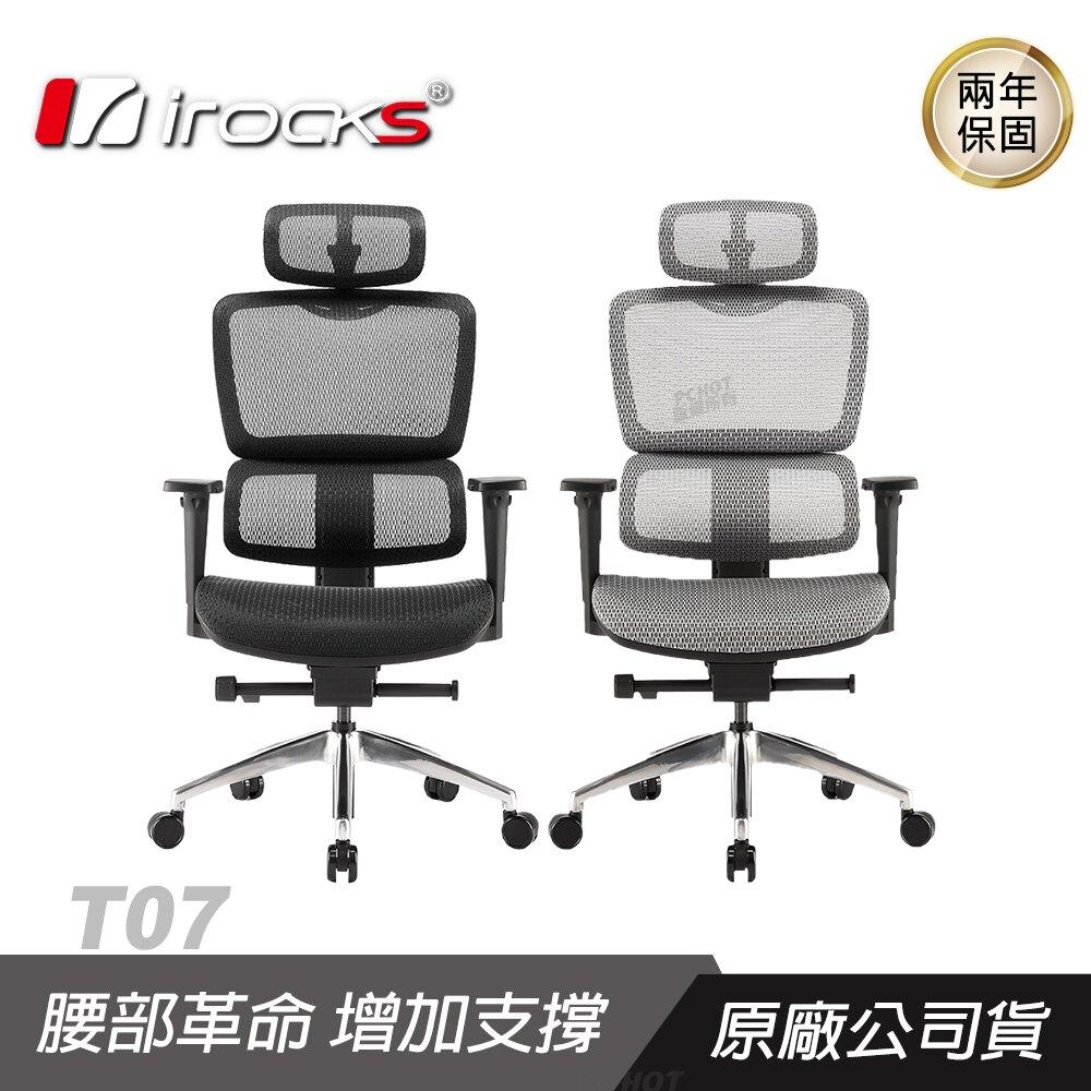 【預購】iRocks 艾芮克 T07 人體工學辦公椅/4D扶手/人體工學椅背/高彈力網布/可調頭枕椅墊/椅背衣架