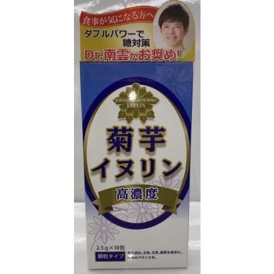サンヘルス 菊芋イヌリン(2.5g×10包)