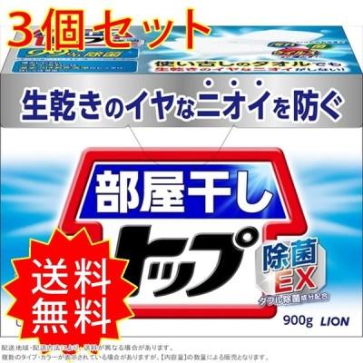 3個セット 部屋干しトップ除菌EX 0.9KG ライオン 衣料用洗剤 まとめ買い 通常送料無料