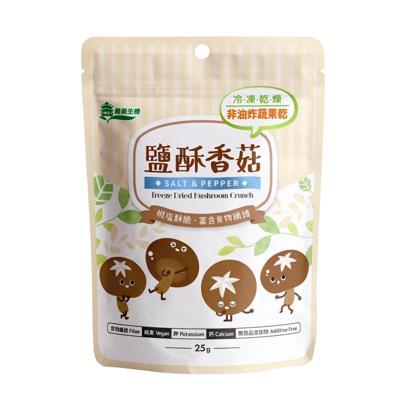 [義美生機] 鹽酥香菇 (25g/包) (全素)