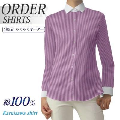 オーダーシャツ レディース ブラウス オーダーワイシャツ 長袖 半袖 七分 大きいサイズ スリム オーダー 日本製 綿100% 軽井沢シャツ