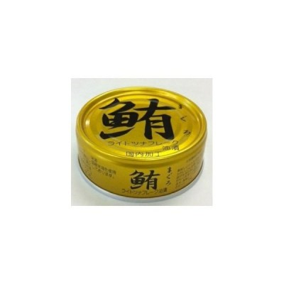 ds-2151325 鮪ライトツナフレーク 缶詰 【油漬け 24缶】 各70g 賞味期限3年 化学調味料無添加 〔家庭用 食材 食料品〕 (ds2151325)