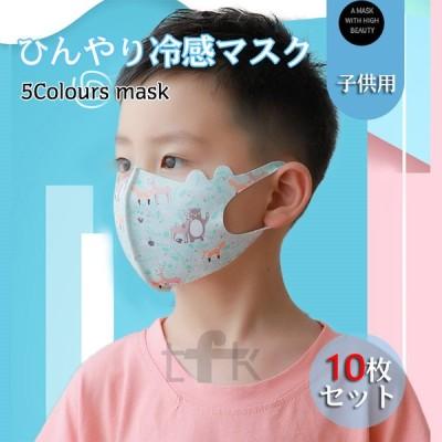 冷感マスク10枚 アイス コットン 子供用 洗える 冷たい ランニング運動 メンズ レディース 繰り返し 花粉対策 5colours