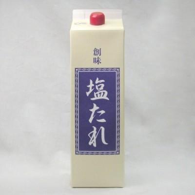 創味) 業務用 塩たれ 2L 天日塩使用!