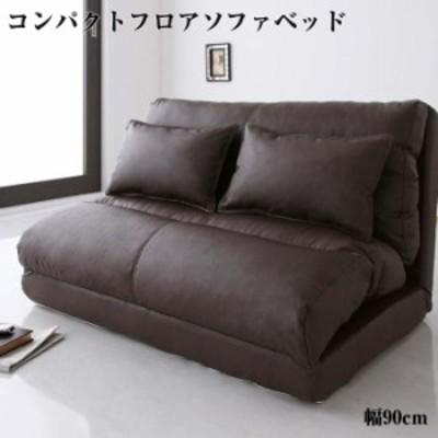 コンパクト フロアソファー リクライニング ソファベッド Luxer リュクサー 幅90cm ソファーベッド 日本製 リクライニングソファ ベット