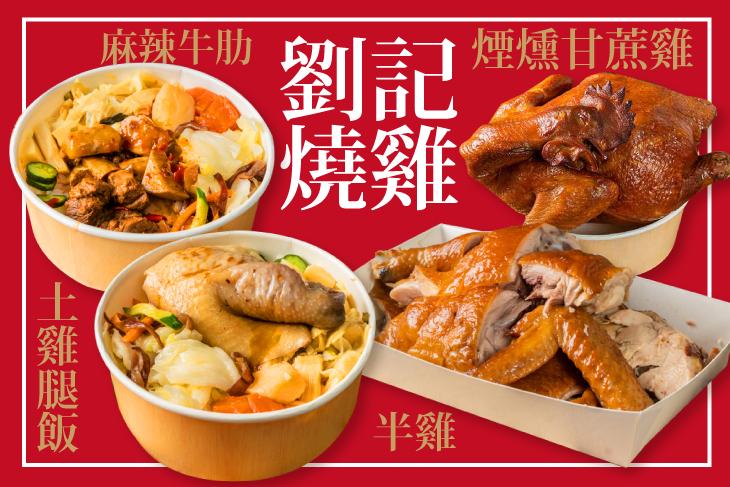【台北】劉記燒雞 #GOMAJI吃喝玩樂券#電子票券#中式
