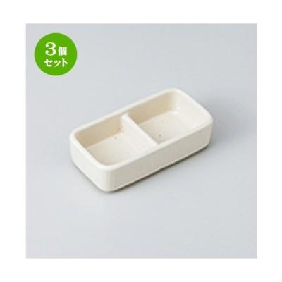 3個セット そば用品 和食器 / 粉引二品盛 寸法:10.8 x 5.5 x 2.9cm