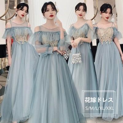 花嫁 ロングドレス 演奏会 パーティードレス ウェディング 結婚式 二次会 イブニングドレス 忘年会 プリンセス ブライズメイドドレス